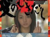 Love Exposure [Sion Sono] (Takahiro Nishijima, Hikari Mitsushima)