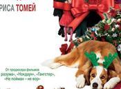 """Nuevo póster ruso """"navidades, ¿bien familia? (love coopers)"""""""