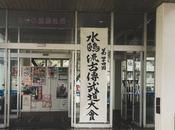 Torneo (居合)